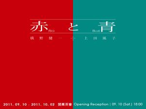赤と青.jpg